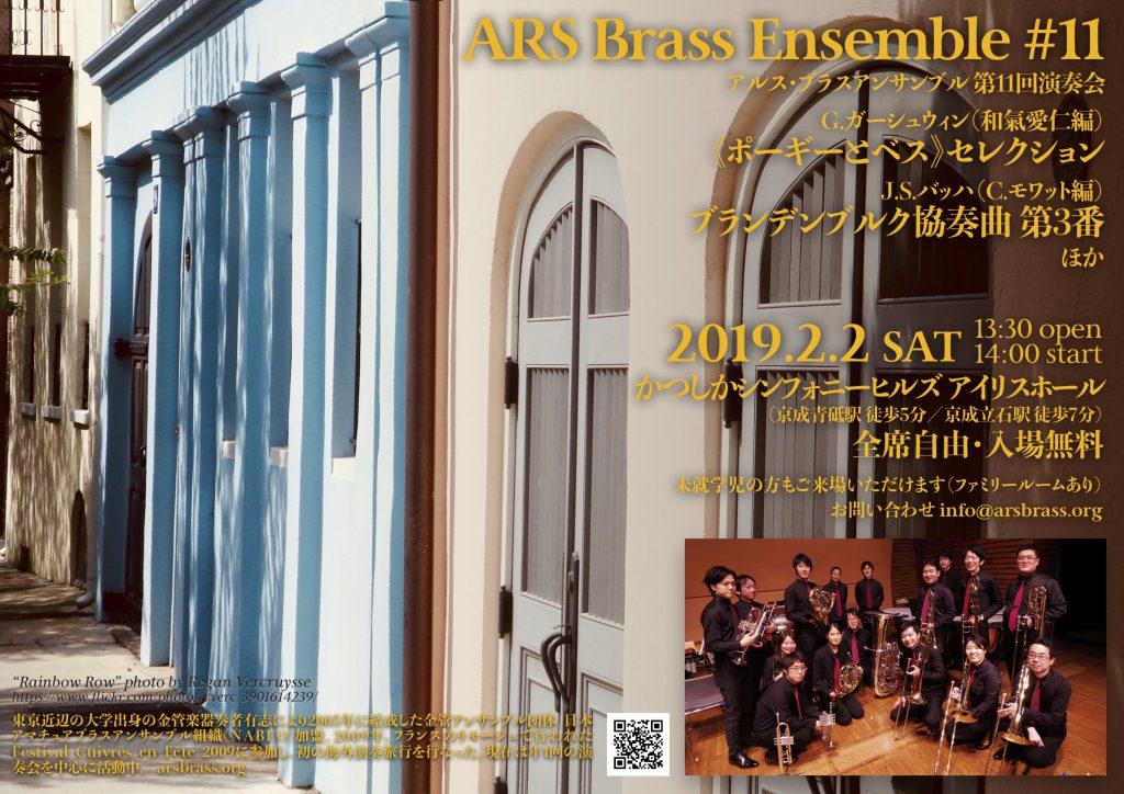 ARS Brass Emsemle 第11回演奏会 フライヤー